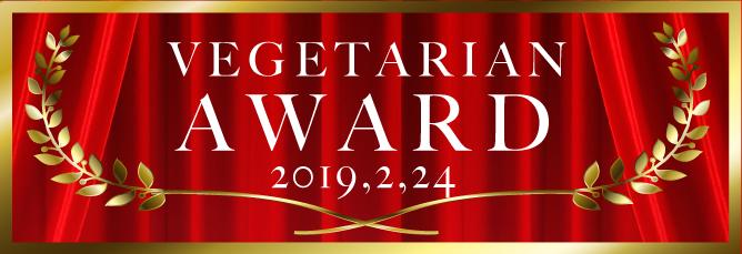 日本最大のベジタリアンの祭典